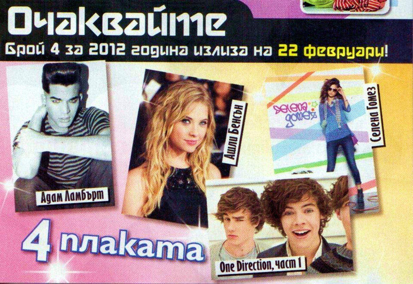 Adam Lambert Week February 5 11 2012