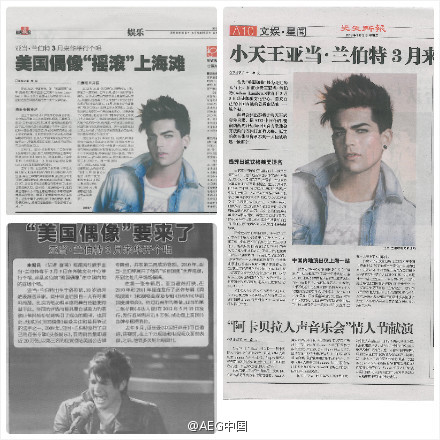 Shangdong newspapers featured @adamlambert shanghai concert Via Glam-Alidol on Twitter