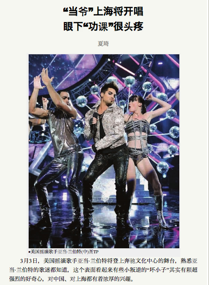 @glam_alidol: new article:shanghai Xinmin newspaper …adam lambert is learning Chinese now :D http://xmwb.xinmin.cn/html/2013-02/22/content_16_3.htm