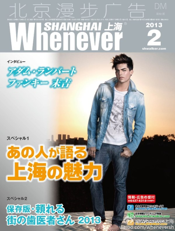"@glam_alidol: Japanese mag ""Whenever shanghai "":@adamlambert on the cover"